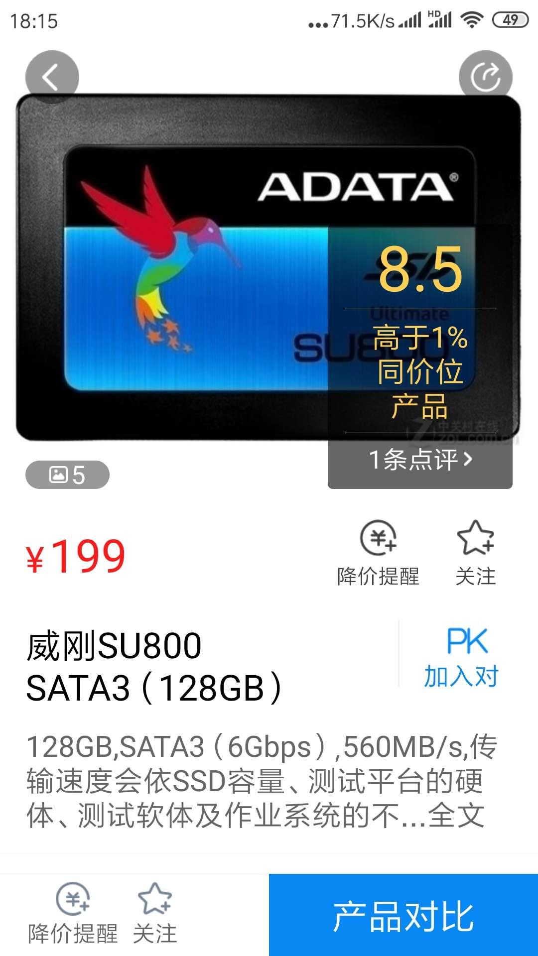 ADATA   SU800(128GB/固态硬盘  )