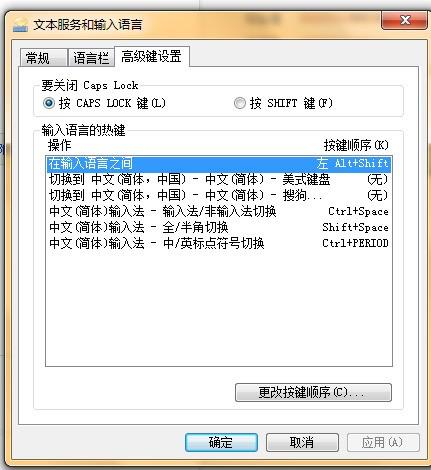 为何我的电脑切换输入法要按windows键跟空格键呢
