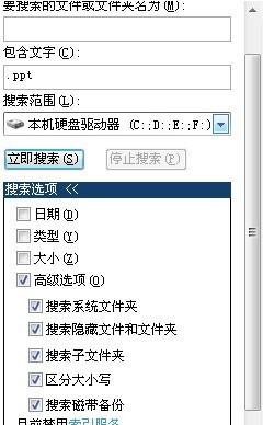 用什么方法可以查找电脑里全部的ppt
