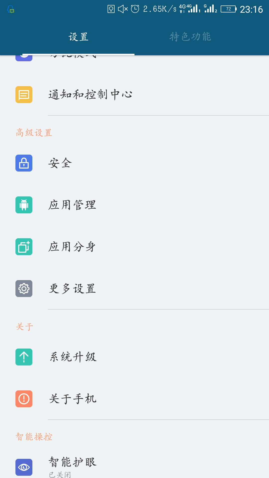 王者荣耀用微信登录怎么删除