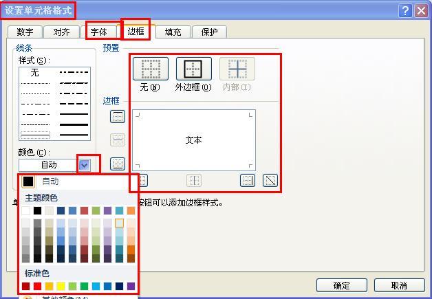 在Excel表格中怎么样加入带颜色的框框?
