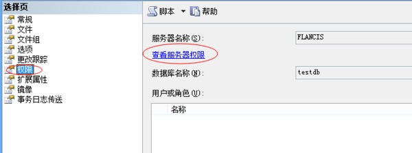 SQLSERVER2008默认登录名被删除了怎么处理?
