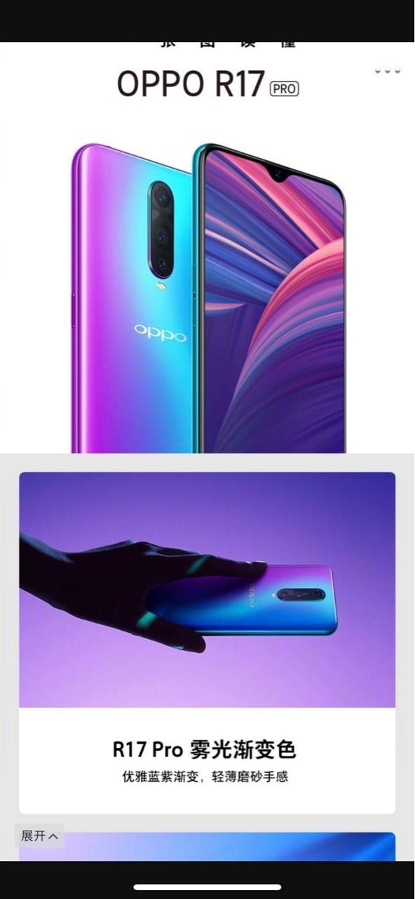 如果你有3500元,你是买vivo X23还是OPPO R17?