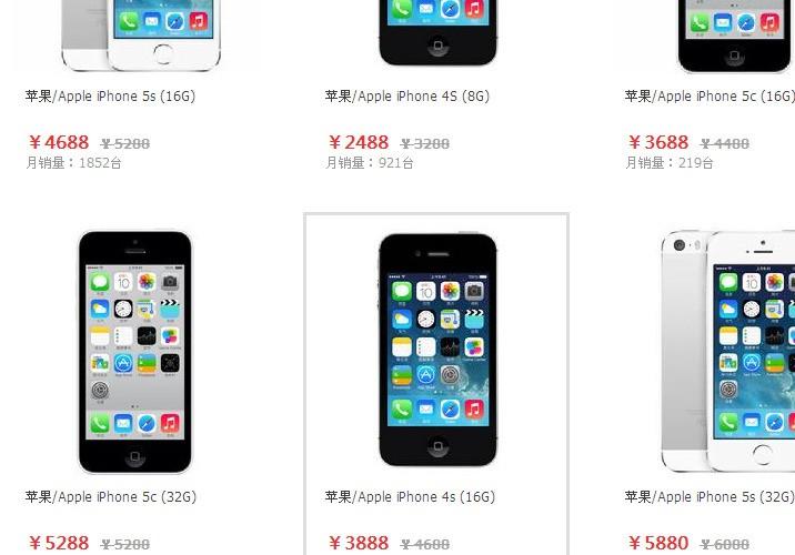 京东上卖的苹果手机是正品吗