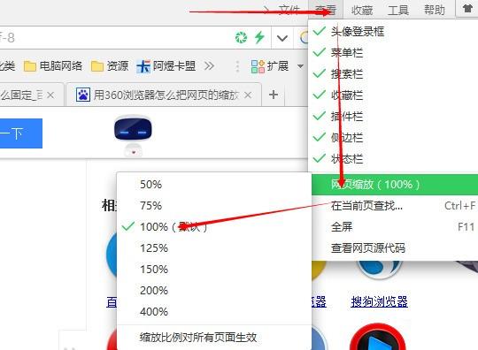 搜狗浏览器怎样设置固定的缩放比例