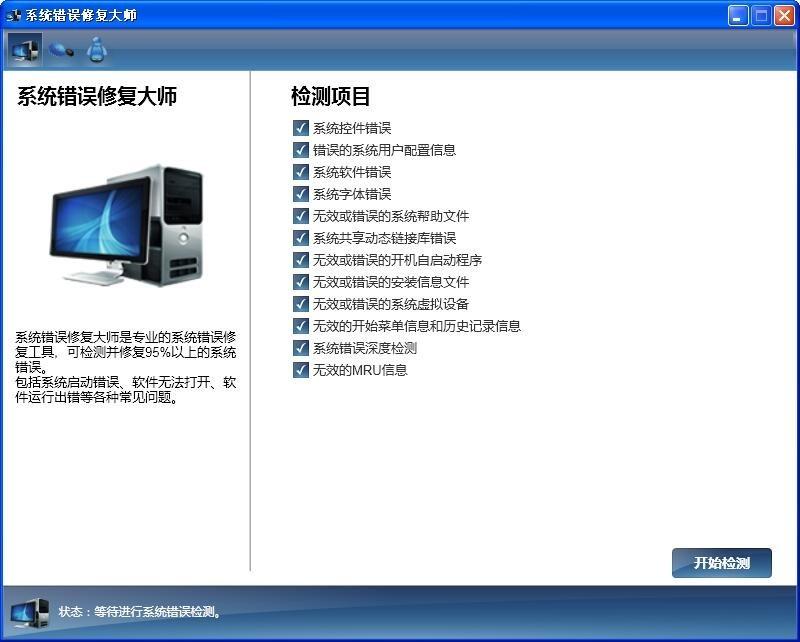 安装微软vc++2015×64显示设置失败×0×80070666怎么处理?
