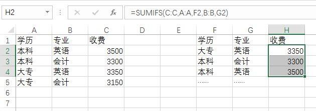 EXCEL怎么用公式查找返回满足多个条件的数值