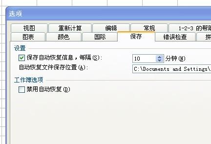 Excel关掉后显示还在运行怎么强制将其关闭