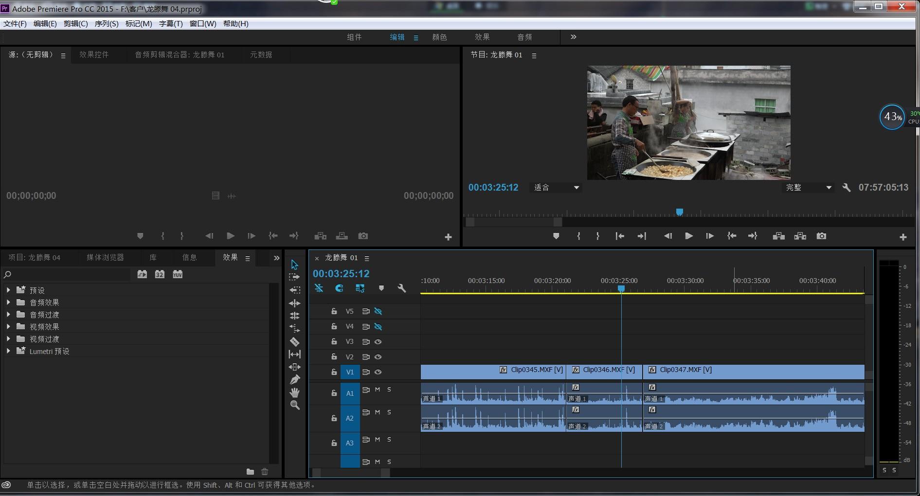 pr视频画面和音频不同步怎么处理?