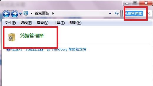 WIN7凭据管理器保存的凭据过段时间会自动删