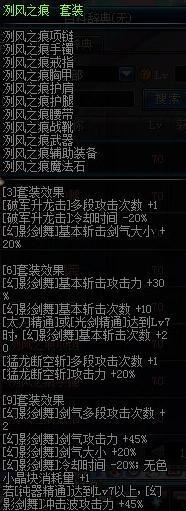 dnf90级版本剑魂异界套怎么选择?白手异界装备?