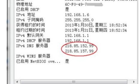 笔记本电脑DNS服务器未响应怎么处理?