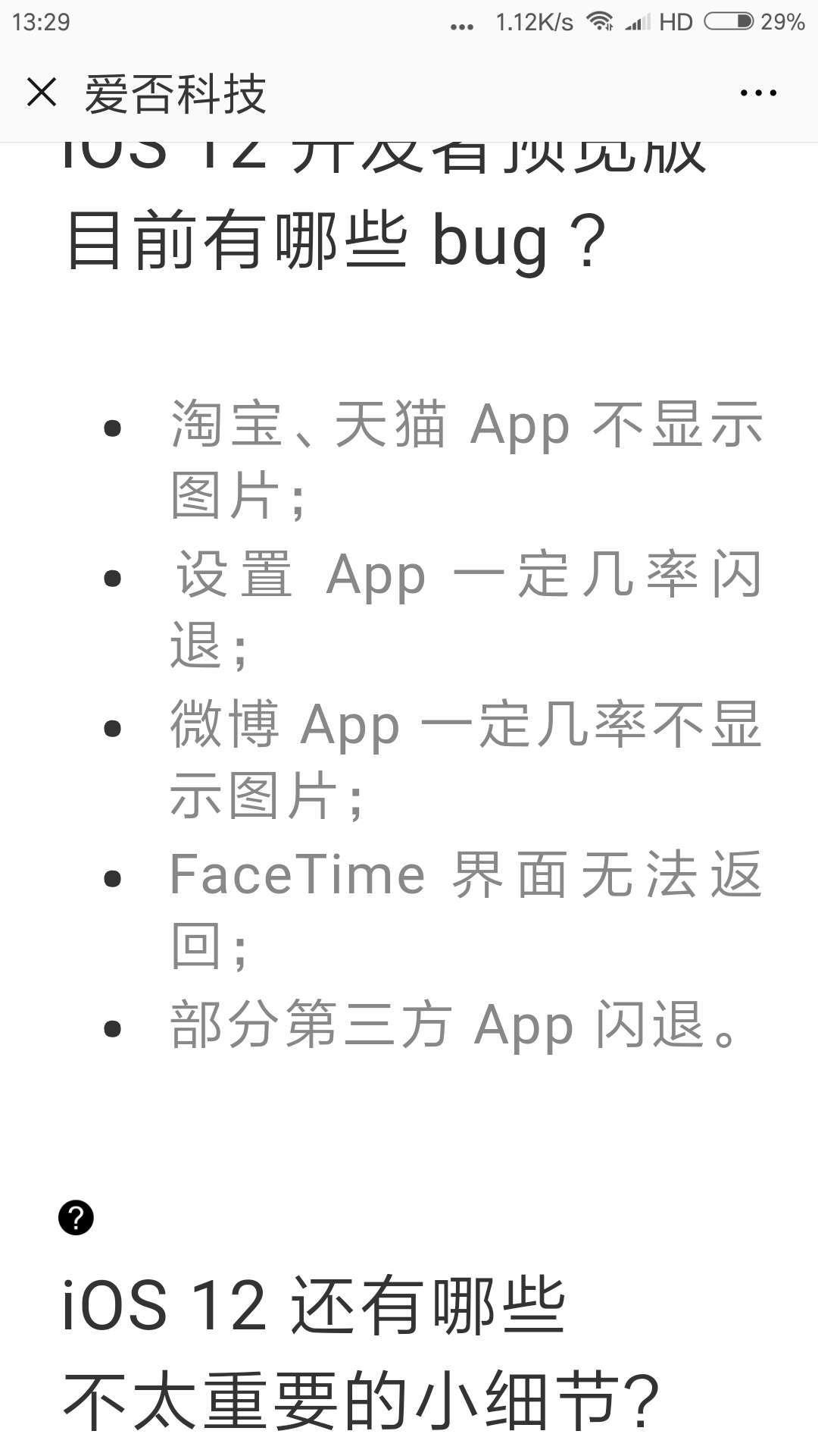 iOS 12到底值不值得更新?iOS 12试用版稳定吗?