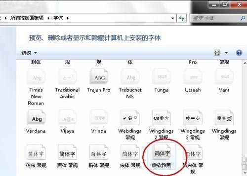 台服魔兽世界游戏内修改中文字体的方法