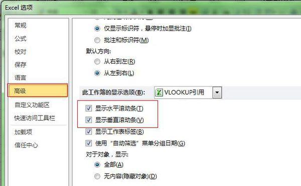 Excel最下面拉左拉右的拉条没了,为什么