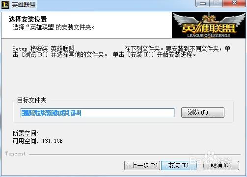 wegame安装游戏失败 错误码:301 解决方案