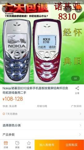 2003年诺基亚8310多少钱