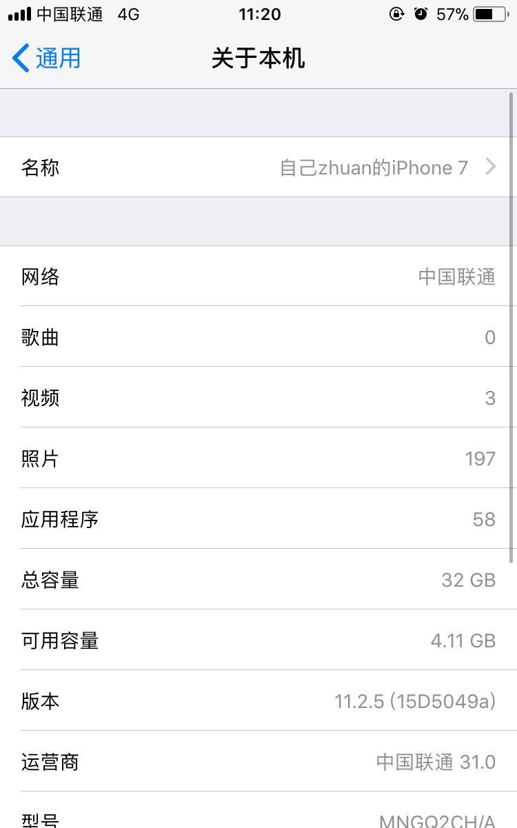 我的iPhone7为ios11.2.5beta3版能收到正式的更新吗?