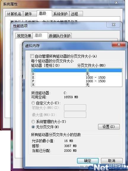 全部驱动器分页文件大小 设置这个对系统有什么作用