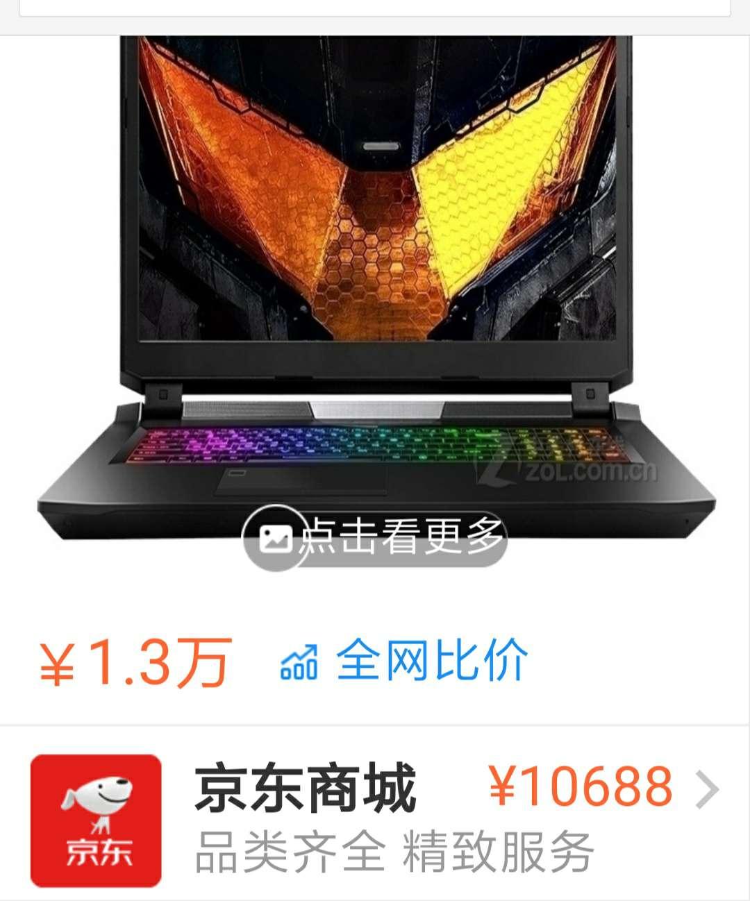 炫龙 V87P和华为MateBook 13哪个好?
