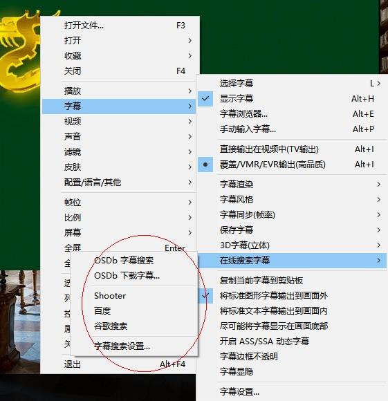 最新PotPlayer可以自动网上搜索字幕,随后播放是自动自如载入吗