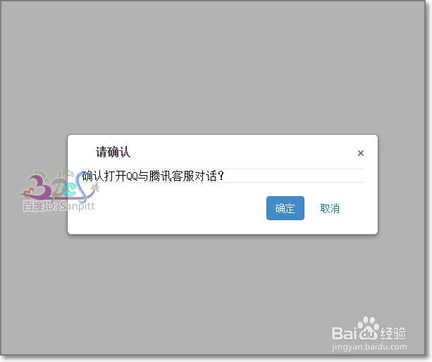 腾讯客服QQ在线客服怎么转人工客服服务