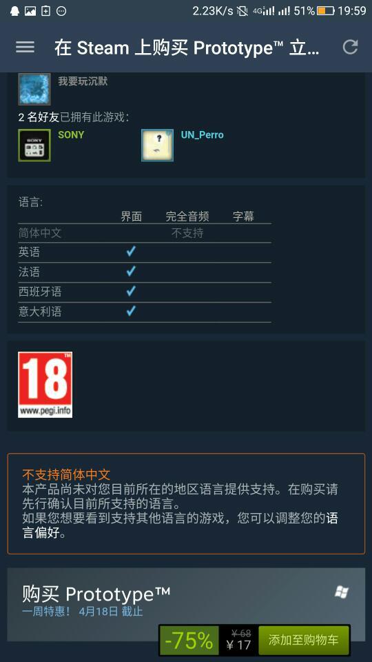 请问在steam上下的虐杀原形1,2是中文的吗