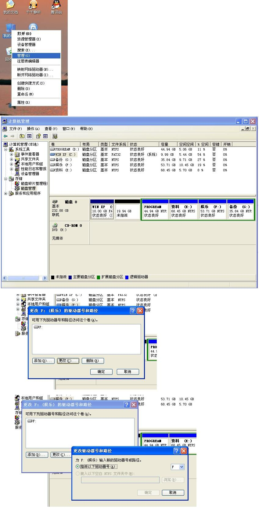 存储控制器驱动无法更新,除了C盘以外,其他的D,E,F盘的文件都相互替换了,不知道怎么处理,重装系统有用