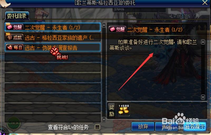 DNF复仇者二次觉醒的步骤以及二觉技能截图