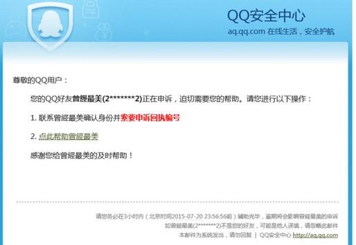 QQ申诉由于没有QQ好友辅助多次申诉不成功怎么处理?又找不到QQ人工客服。