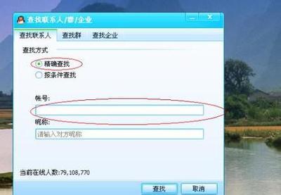怎么破解加QQ好友的时候有验证問題?