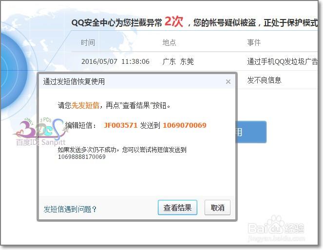 成功解决:QQ解除保护模式多次发短信验证失败