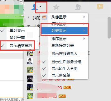 怎样关闭qq朋友_QQ面板怎样关闭朋友动态提示-ZOL问答
