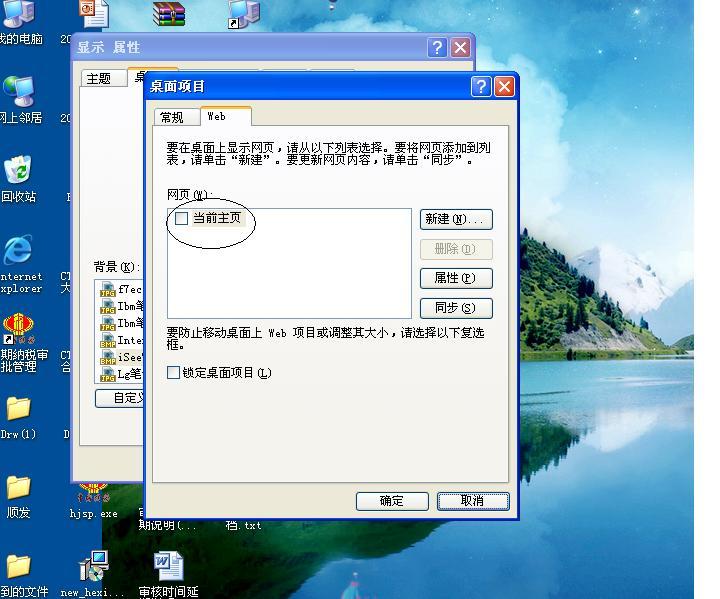 我电脑桌面上有几个字下不去是为什么啊? 就是卡在那里了 怎么弄都不没 求高人指点下