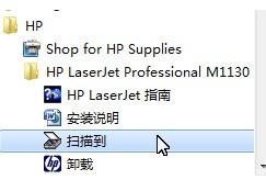 惠普打印机怎么样扫描文件到电脑?