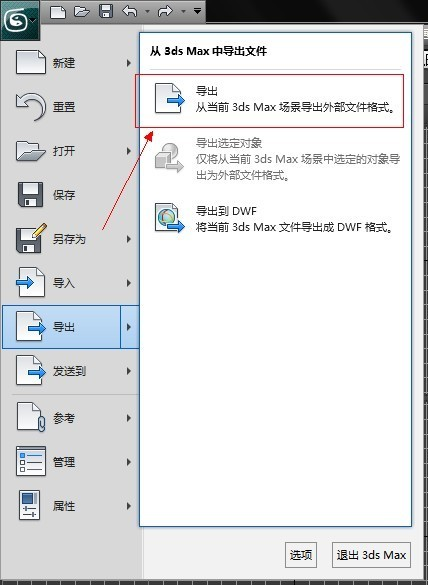 3ds max 2012存的MAX格式,怎么导出成3DS格式,有截图最好,请教育很急