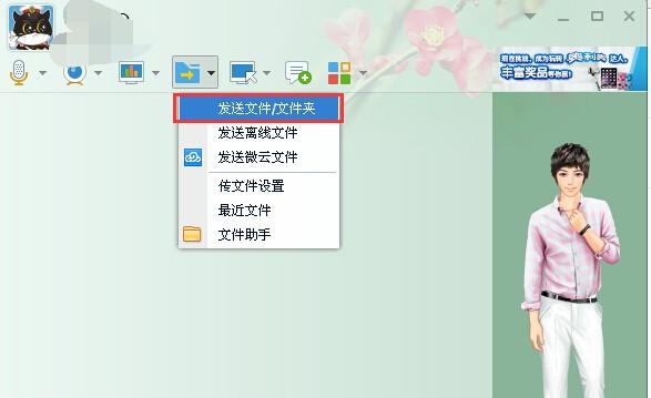 怎样用QQ给他人发送多张照片