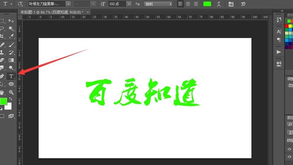在PHOTOSHOP中使用完文字工具指令后如何退出