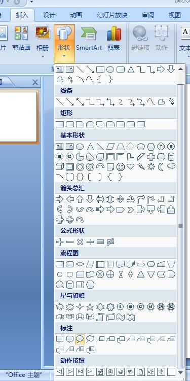 怎么在ppt里的图片加标注,像是图片这样的,怎么操作,我使用的是powerpoint2007
