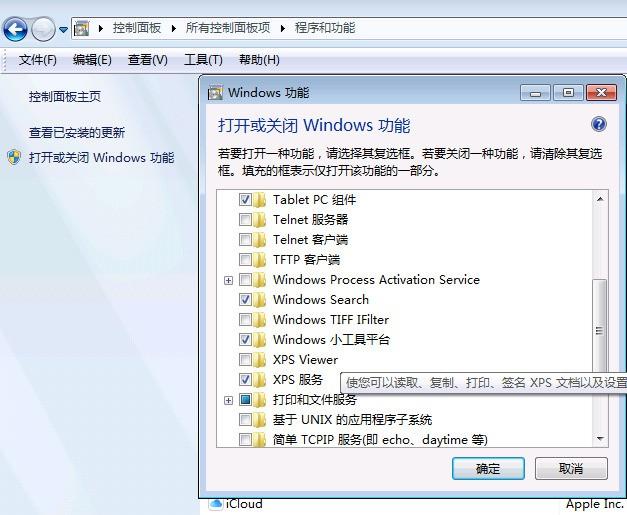 怎么卸载win7系统自带的xps viewer