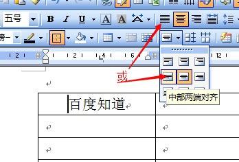 word表格里每行字怎么向前移,应当在电脑键盘按哪个键