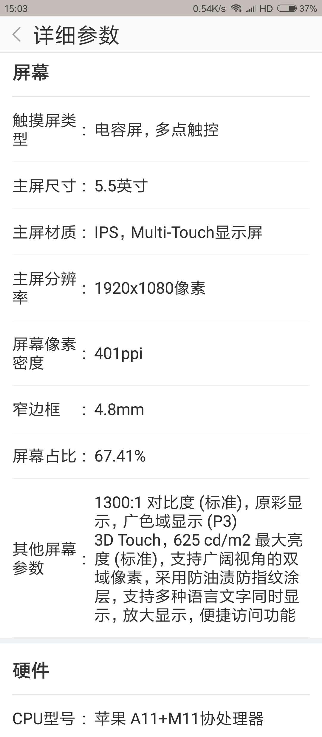 iphone8plus用的什么屏幕?