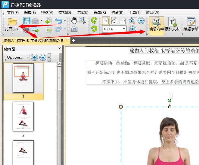 谁知道foxit PDF editor的注册密钥
