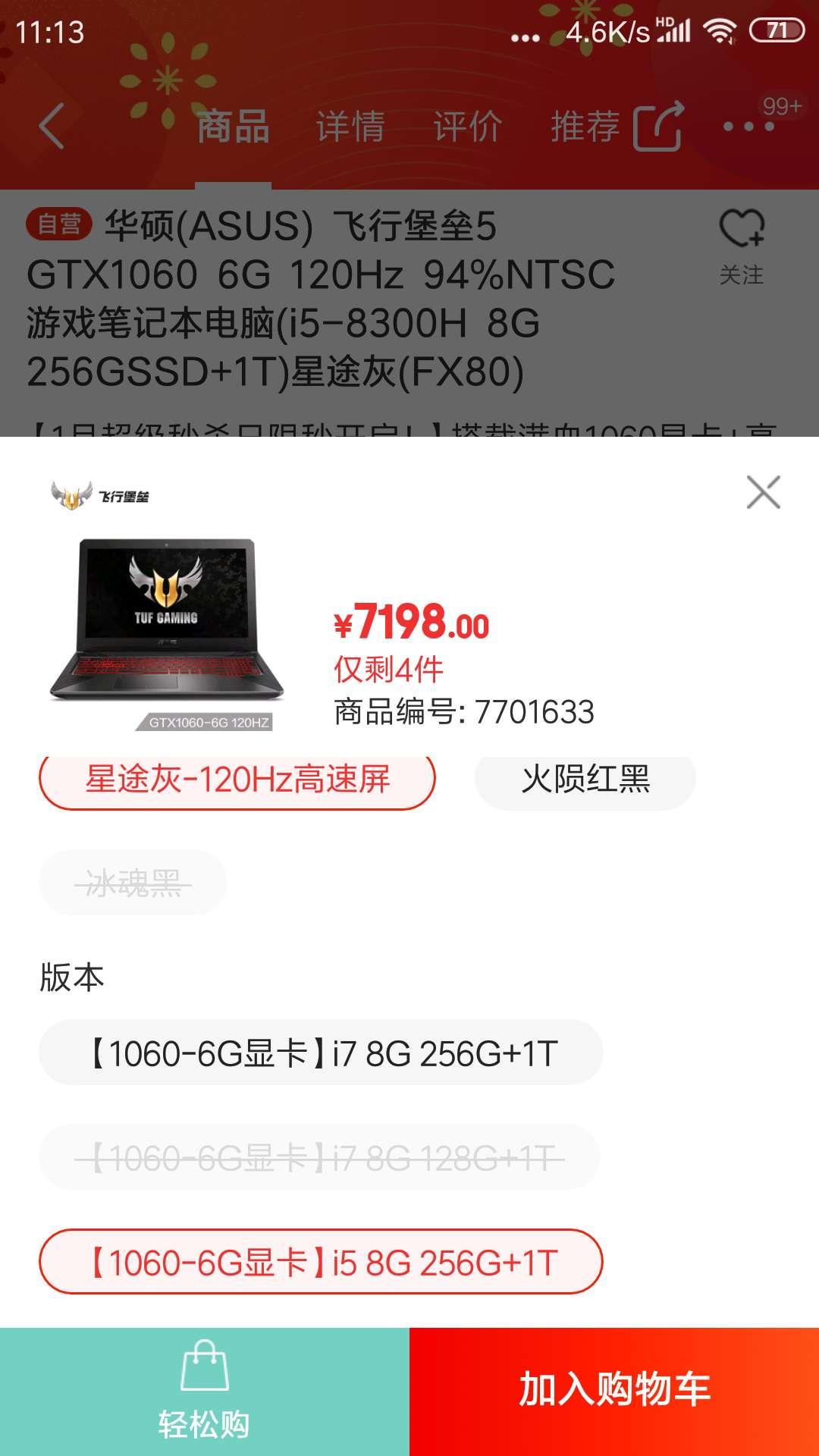 华硕FX80怎么升级显卡驱动?