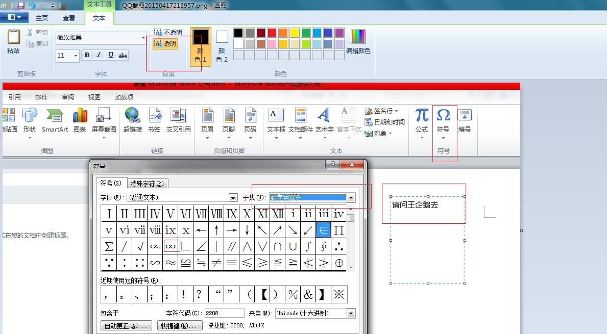 win10画图工具怎么样添加文字