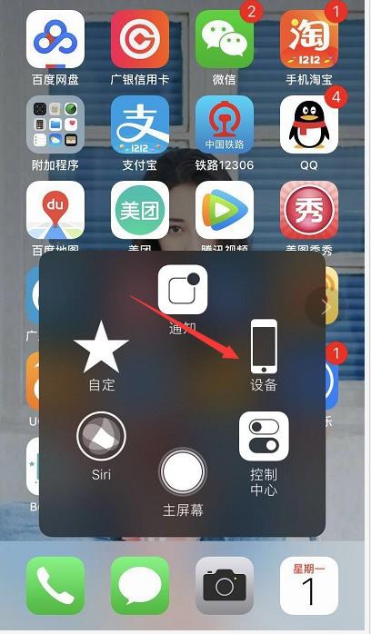 苹果手机突然不能截屏是为什么?