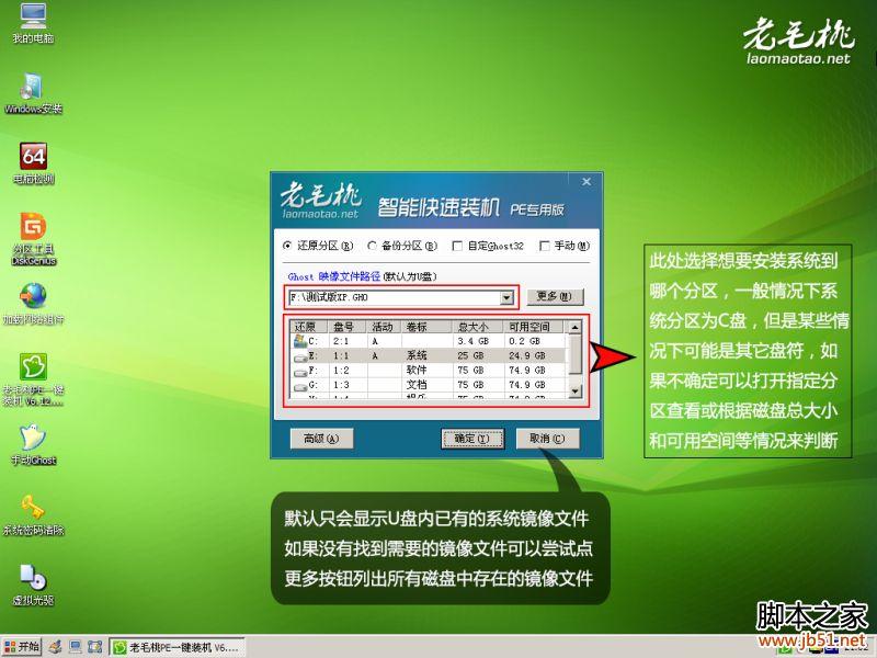 电脑店u盘装系统界面有5个选项