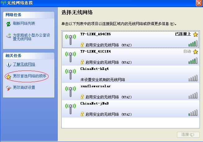 多个无线网络之间没法切换,切换后电脑必须重启。
