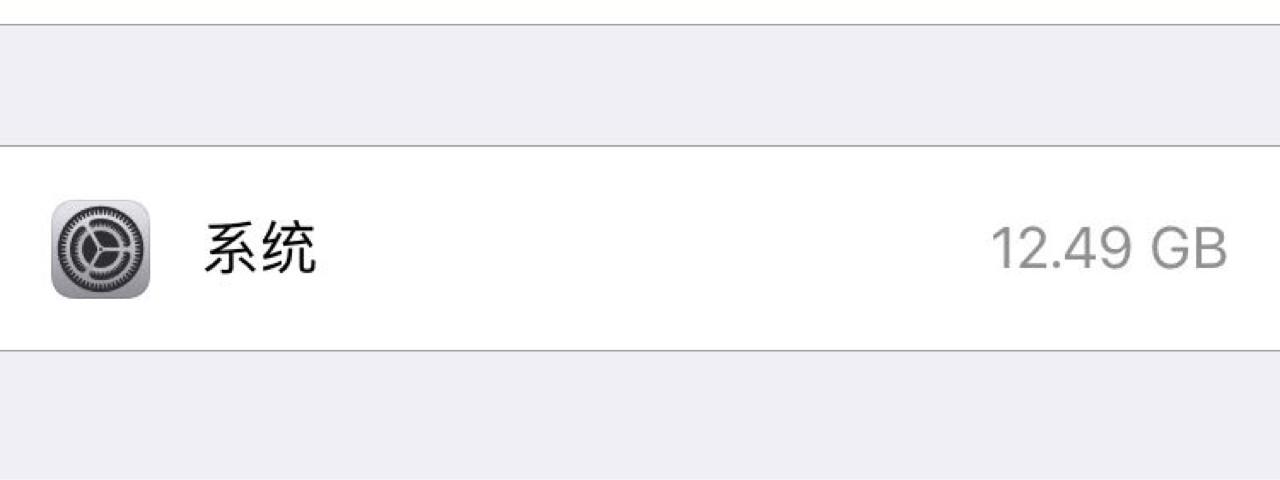苹果6s手机系统占用内存过高