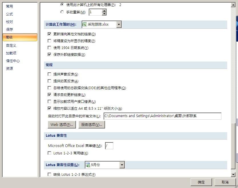 我打开EXCEL文件时提示没法找到文件目录下的EXCEL文件,请检查文件名的拼写,并检查文件位置是否正确?